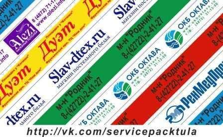 Производим скотч с логотипом заказчика