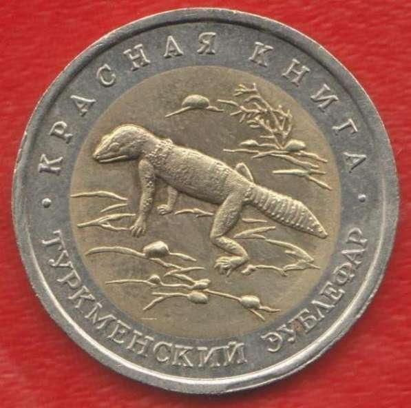 Россия 50 рублей 1993 г. Красная Книга Эублефар оригинал