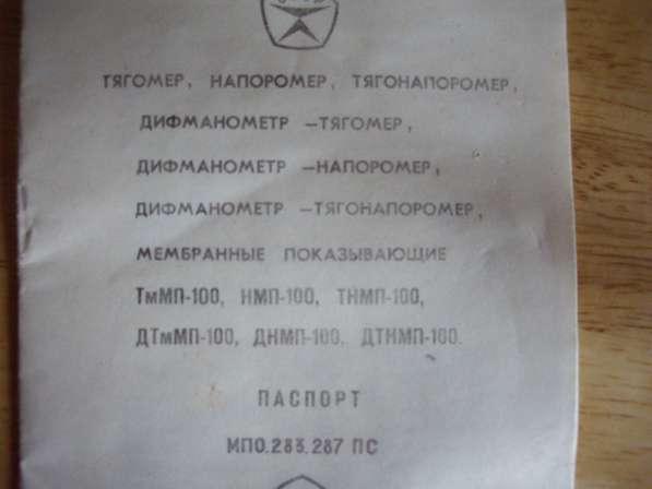 Дифманометр-тягомер ДТмМП-100-М1 в Челябинске фото 8