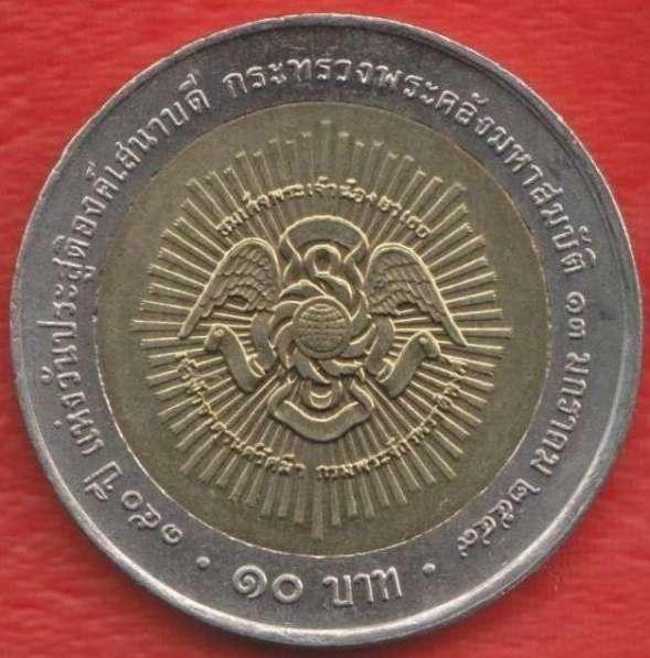 Таиланд 10 бат 2006 г. 150 лет Принцу Джатурону