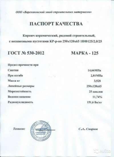 Кирпич м 125 с доставкой в Крымске