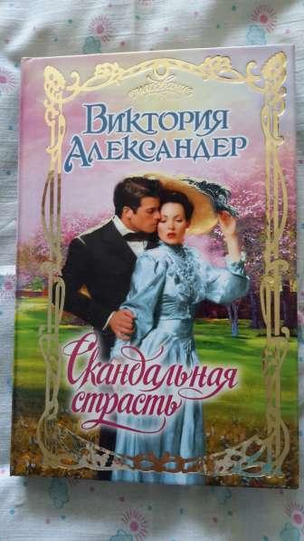 """Виктория Александер """"Скандальная страсть""""."""
