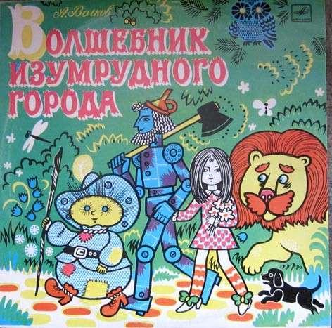 Детские грампластинки. Лучшие детские сказки