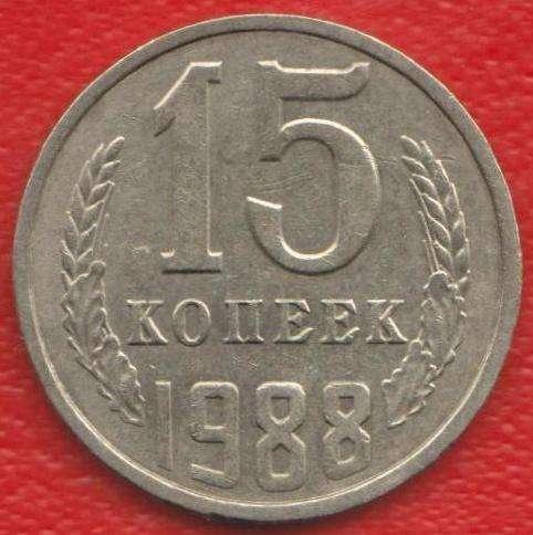 СССР 15 копеек 1988 г.