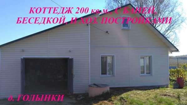 Коттедж 200 кв.м. с гаражом, баней, беседкой и др. хоз.постр