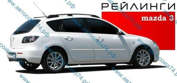 Продам Рейлинги Mazda 3 выпуск 2003-2009г