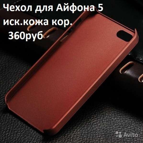 Чехол для Айфона 5 иск.кожа кор.