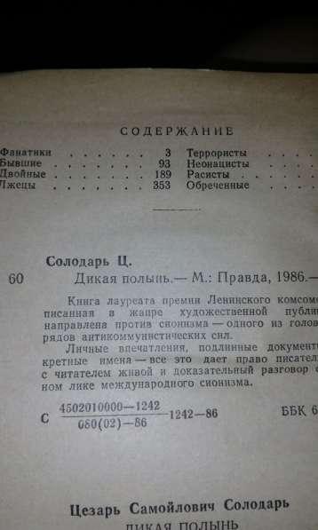 """Ц. Солодарь """"Дикая полынь"""" в Самаре"""