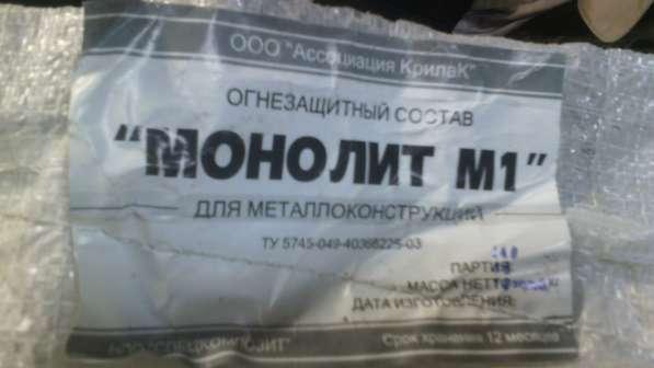 Огнезащита М-1 - 40руб, оргстекло блочное- 120руб, парафин П