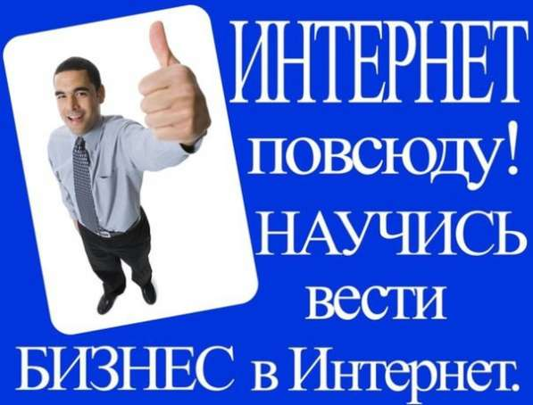 Специалист по интернет продвижению. Реклама