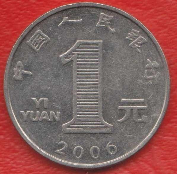 Китай Народная республика 1 юань 2006 г