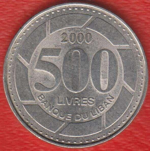Ливан 500 фунтов 2000 г.