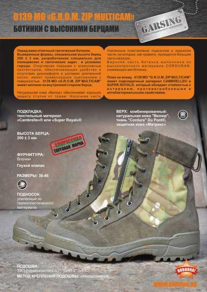 Обувь для военных и туристов