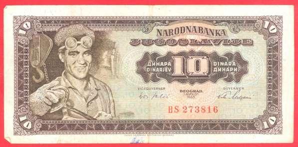Югославия 10 динар 1965 г