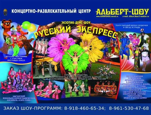 Цыганское шоу, Шоу балет. Сердючка.Детские программы.Ведущий