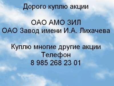 Куплю Дорого покупаем акции ОАО АМО ЗИЛ