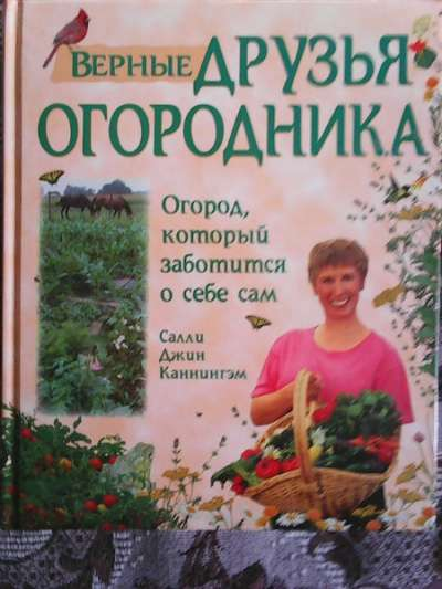 Книга ,,Верные друзья огородника,,