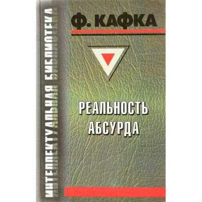 Ф. Кафка Реальность абсурда