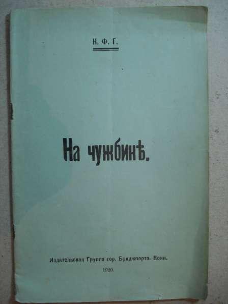 К. Ф. Г. На чужбине 1920 г. Бриджпорт. США