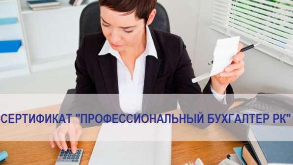 Профессиональный бухгалтер РК