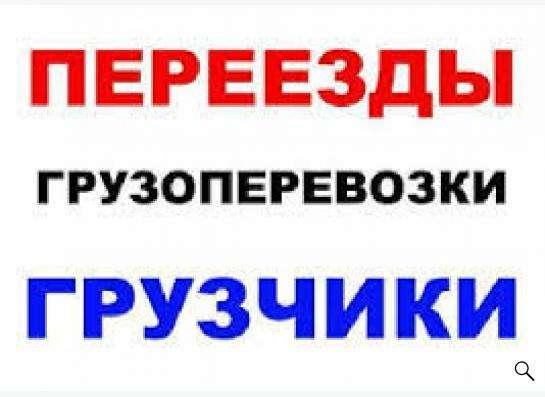 Грузчики в Новосибирске