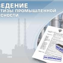 Экспертиза промышленной безопастности, в Москве