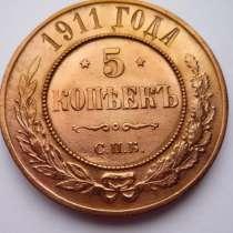 Монеты СССР России Боны, в Москве