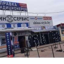 Шиномонтаж, в г.Минск
