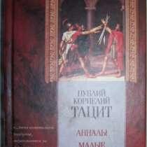 Тацит Анналы. Малые произведения. Истори, в Новосибирске
