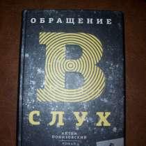 Обращение в слух, в Москве