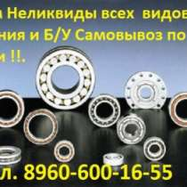 Куплю куплю подшипники 7505, 7506, 7507, 750, в Москве