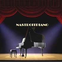 Пианино(фортепиано)настройка,ремонт музыкальных инструментов, в Кемерове