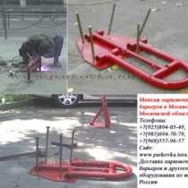 Установка парковочных барьеров, в Москве