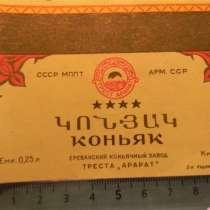 Этикетка: КОНЬЯК ****,1954г,СССР МППТ АРМ.ССР Ереванский кон, в г.Ереван