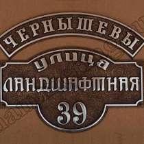 Таблички и указатели. Изготовление табличек из металла, в Москве