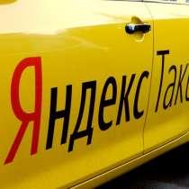 Работа водителем в такси, в Калуге