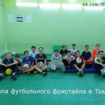 ФУТБОЛЬНЫЙ ФРИСТАЙЛ ТОМСК. FOOTBALL FREESTYLE TOMSK, в Томске