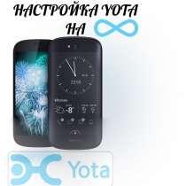 Архивный безлимит yota, в Москве