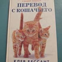 Перевод с кошачьего (Клер Бессант), в г.Павлодар