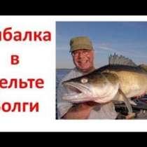 Отдых на базе рыбалки и охоты на Волге, в Москве
