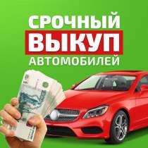 Выкуп автомобилей, продать автомобиль, скупка, куплю авто, в Москве