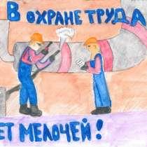 Консультирование. Охрана Труда, в Челябинске