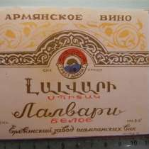 этикетка винная:Лалвари Белое,57-65-е,СНХ АРМ.ССР, Ер.з.ш.в, в г.Ереван