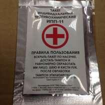 Индивидуальный противохимический пакет ИПП-11, в г.Одинцово