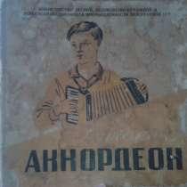 Маленький аккордеон, в г.Могилёв