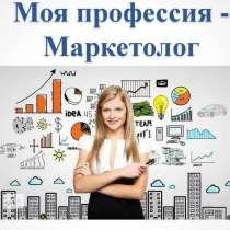 Маркетолога-аналитик, в г.Новосибирск
