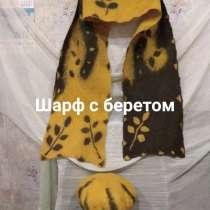 Шерстяные шарф с беретом, в г.Минск
