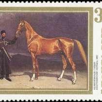 Марка 30 Копеек 1988 год СССР Музей коневодства, в Москве
