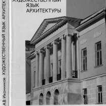 Художественный язык архитектуры. А. В. Иконников, в Москве