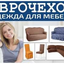 ЕВРОЧЕХОЛ - ОДЕЖДА для МЕБЕЛИ, в Челябинске